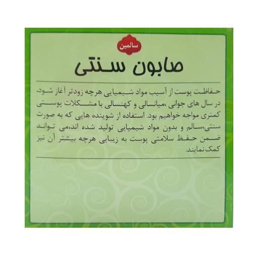 صابون ۱۲ گیاه